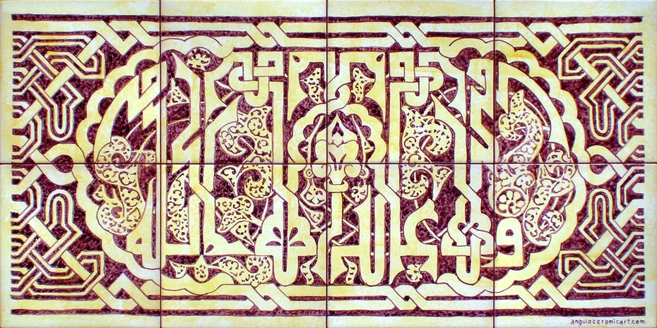 Kufic Script from the Alhambra