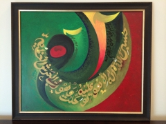 Islamic Calligraphy 'Alif Laam Meem'