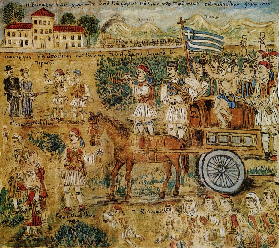 Γιορτη Κρασιου - Wine Feast