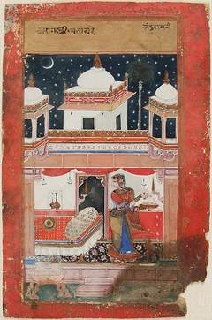 Malasri Ragini from  the Chunar Ragamala Series (or Gaund Ragini)
