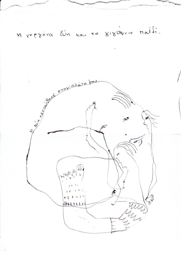 η γοργόνα Εύη και το γιγάντιο παιδί